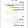 حزب الحياة أن يعلن عن إفتتاح مشروعه الخاص بتمكين الشباب المصرى من متطلبات سوق العمل