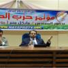 ( بيان إعلامي   (حزب الحياة يبحث عن حلول عملية لمشكلات الصناعة والزراعة المصرية