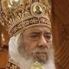حزب الحياة يجمد أنشطته لمدة أسبوع حدادًا على البابا شنودة
