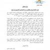حزب الحياة يرحب باطلاق سراح الصيادين المصريين من ليبيا