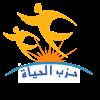 :بيان حزب الحياة على الاتهامات الموجهة الى السيد رئيس الحزب