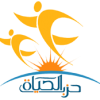 بيان حزب الحياة :حزب الحياة ترفض اللجنة التأسيسية للدستور وتعتبرها فاقدة للشرعية